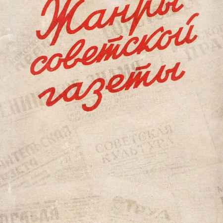 Купить Жанры советской газеты