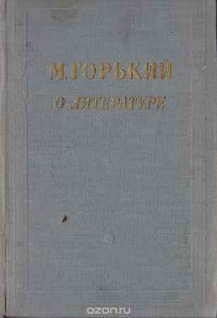 Купить М. Горький М. Горький о литературе