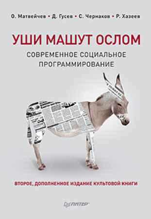 Купить Уши машут ослом. Современное социальное программирование. 2-е изд., исправленное и дополненное