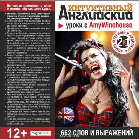 Купить Интуитивный английский: Уроки с Amy Winehouse