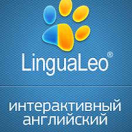 Купить LinguaLeo