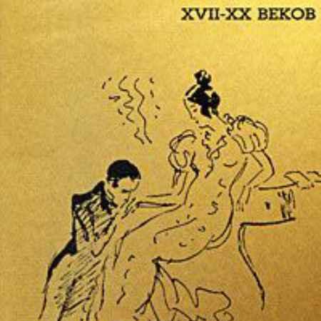 Купить Русская поэзия XVII - XX веков