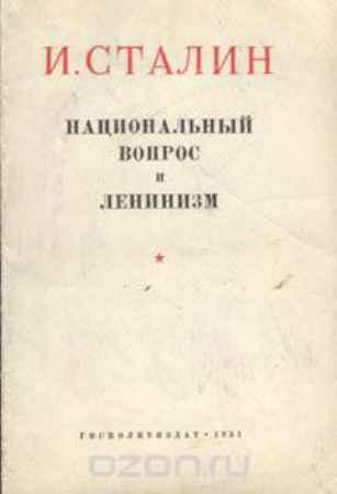 Купить И. Сталин Национальный вопрос и ленинизм. Ответ товарищам Мешкову, Ковальчуку и другим