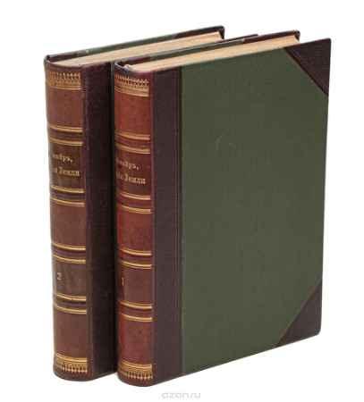 Купить М. Неймар История Земли (комплект из 2 книг)