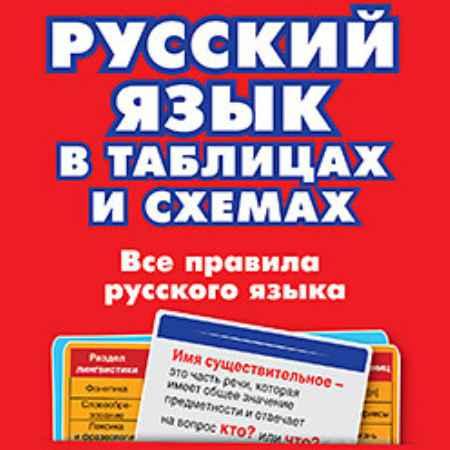Купить Русский язык в таблицах и схемах. Все правила русского языка