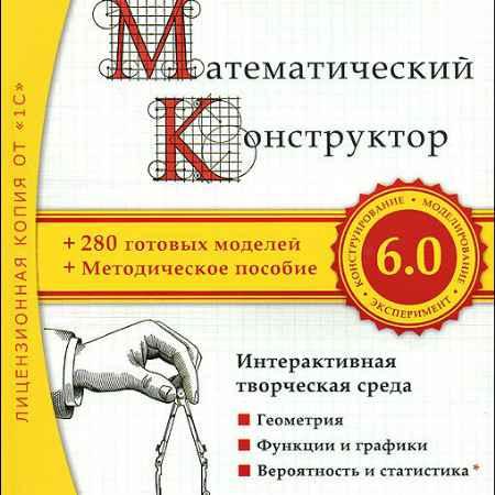Купить 1С: Математический конструктор 6.0
