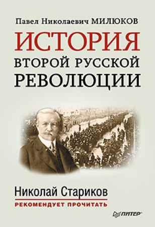 Купить История второй русской революции. C предисловием и послесловием Николая Старикова