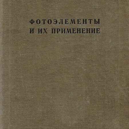 Купить Симон Г., Зурман Р. Фотоэлементы и их применение
