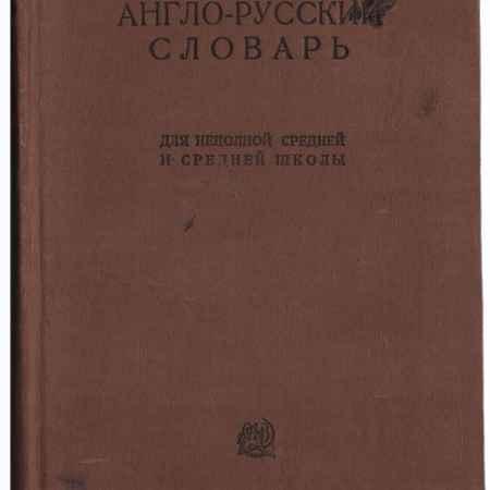 Купить Англо-русский словарь для неполной средней и средней школы