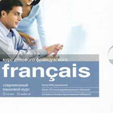 Купить Francais: Курс делового французского