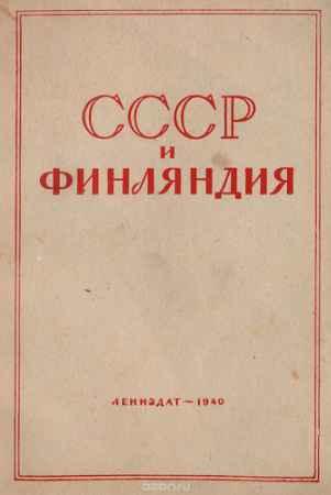 Купить СССР и Финляндия. Сборник материалов и статей в помощь агитаторам и пропагандистам