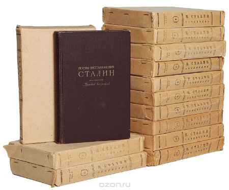Купить Иосиф Сталин И. В. Сталин. Собрание сочинений в 13 томах. Краткая биография (комплект из 14 книг)