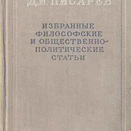 Купить Д. И. Писарев Д. И. Писарев. Избранные философские и общественно-политические статьи