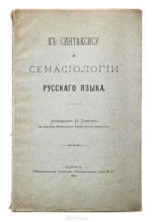 Купить А. И. Томсон К синтаксису и семасиологии русского языка