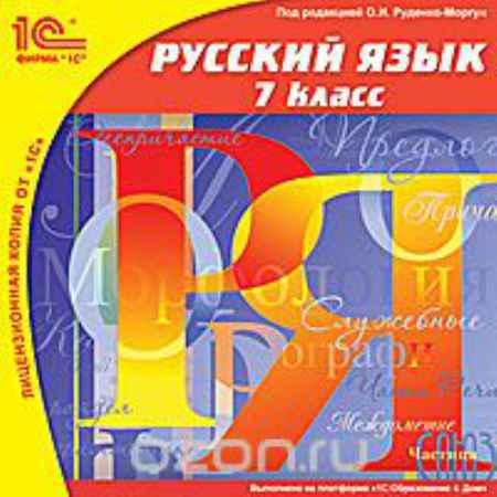 Купить 1С:Школа: Русский язык. 7 класс