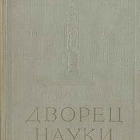 Купить А. Воронков, С. Балашов Дворец науки