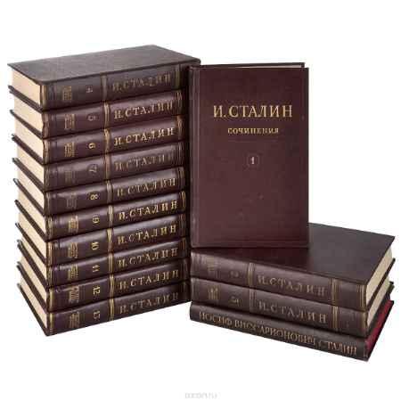 Купить Иосиф Сталин И. Сталин. Собрание сочинений в 13 томах. Краткая биография (комплект из 14 книг)