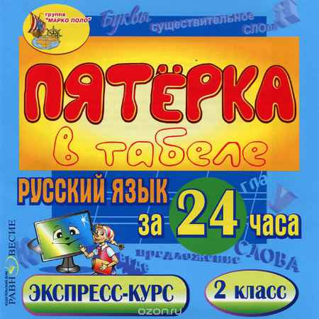 Купить Пятерка в табеле. Русский язык за 24 часа