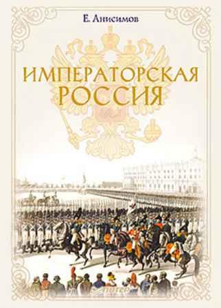 Купить Императорская Россия