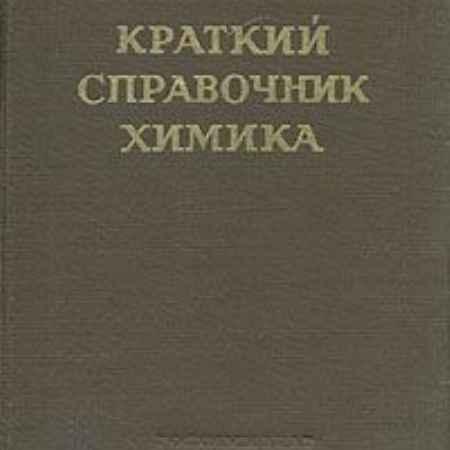 Купить Краткий справочник химика