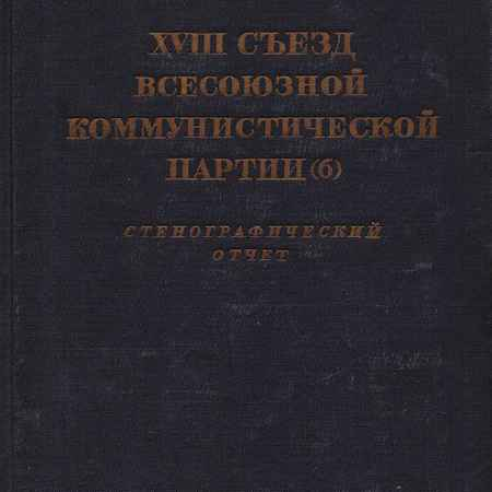 Купить XVIII съезд Всесоюзной Коммунистической партии (б) 10-21 марта 1939. Стенографический отчет