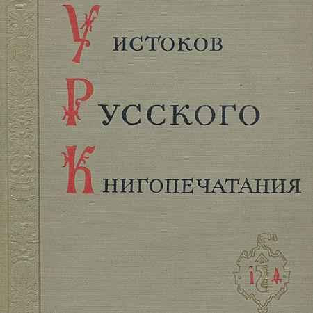 Купить У истоков русского книгопечатания
