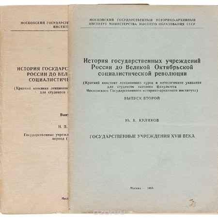 Купить История государственных учреждений России до Великой Октябрьской Социалистической Революции. В 2 выпусках (комплект)
