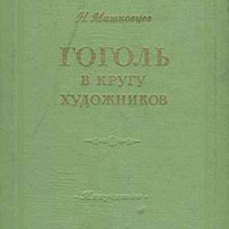 Купить Н. Машковцев Гоголь в кругу художников