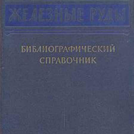Купить Железные руды. Библиографический справочник
