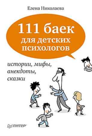 Купить 111 баек для детских психологов--