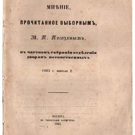 Купить Мнение, прочитанное выборным М. П. Погодиным, в частном собрании отделения дворян потомственных