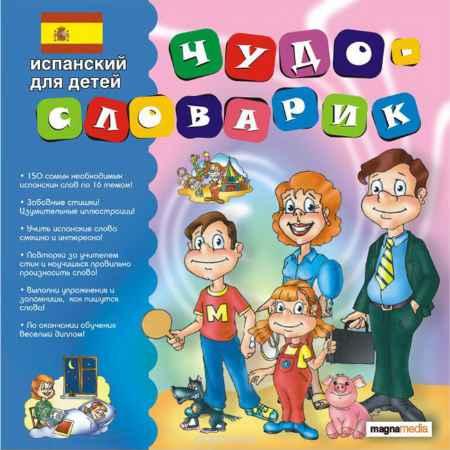 Купить Чудо-словарик. Испанский для детей