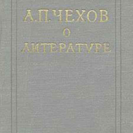 Купить А. П. Чехов о литературе