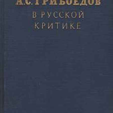 Купить А. С. Грибоедов в русской критике