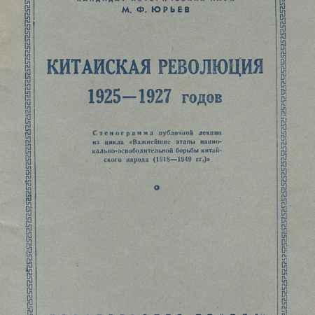 Купить М. Ф. Юрьев Китайская революция 1925-1927 годов