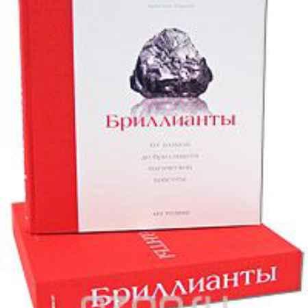Купить Кристин Гордон Бриллианты (подарочное издание)