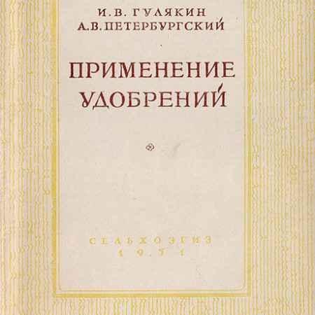 Купить И. В. Гулякин, А. В. Петербургский Применение удобрений