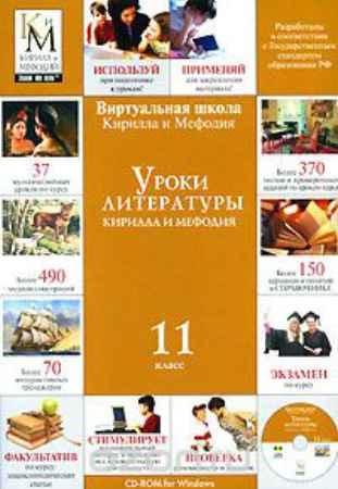 Купить Уроки литературы Кирилла и Мефодия. 11 класс
