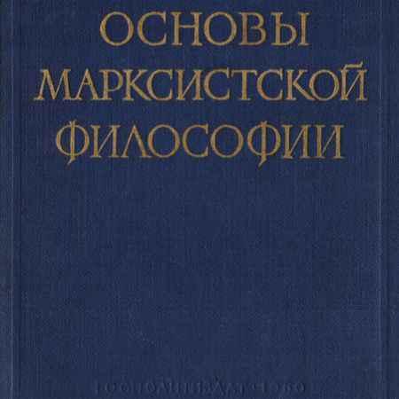 Купить Основы марксистской философии