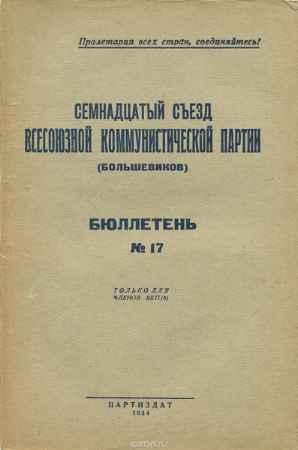 Купить Семнадцатый съезд Всесоюзной коммунистической партии (большевиков). Бюллетень №17