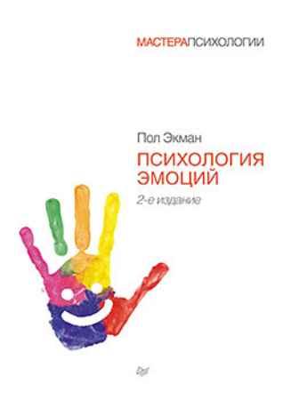 Купить Психология эмоций. 2-е изд.