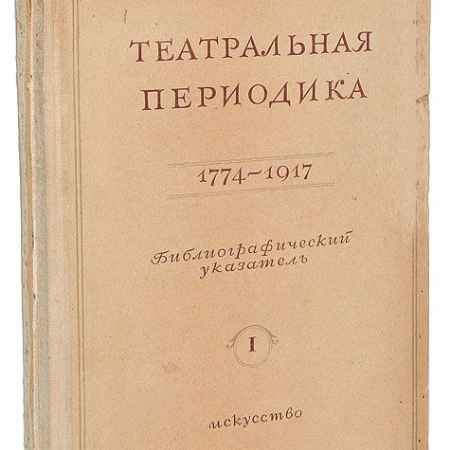 Купить Театральная периодика. 1774 - 1940. Библиографический указатель (комплект из 2 книг)