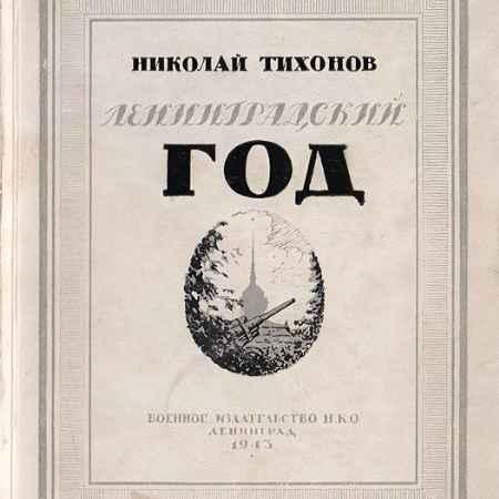 Купить Николай Тихонов Ленинградский год. Май 1942 - 1943 (с автографом автора)