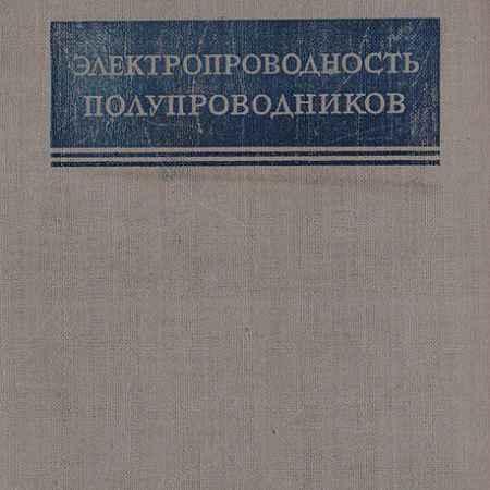 Купить Волькенштейн Ф.Ф. Электропроводность полупроводников