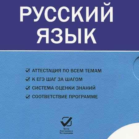 Купить Русский язык. 6 класс. Комплект интерактивных тестов