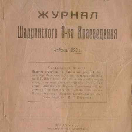 Купить Журнал Шадринского О-ва Краеведения. 1923, февраль