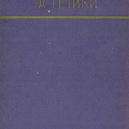 Купить К. Э. Гилберт, Г. Кун История эстетики