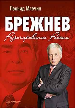 Купить Брежнев. Разочарование России
