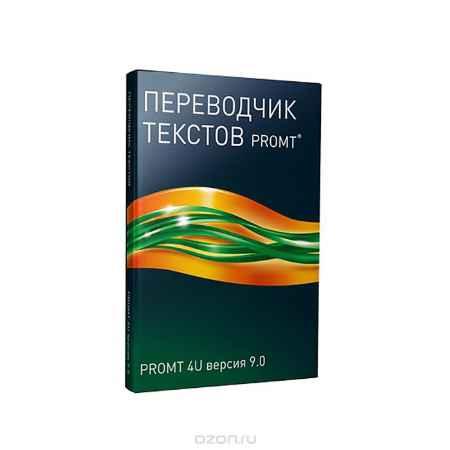Купить PROMT 4U. Переводчик текстов версия 9.0 ГИГАНТ