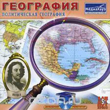 Купить География: Политическая география России